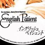 日本人の「忍耐」と英国人の「Patient」(ペーシェント)