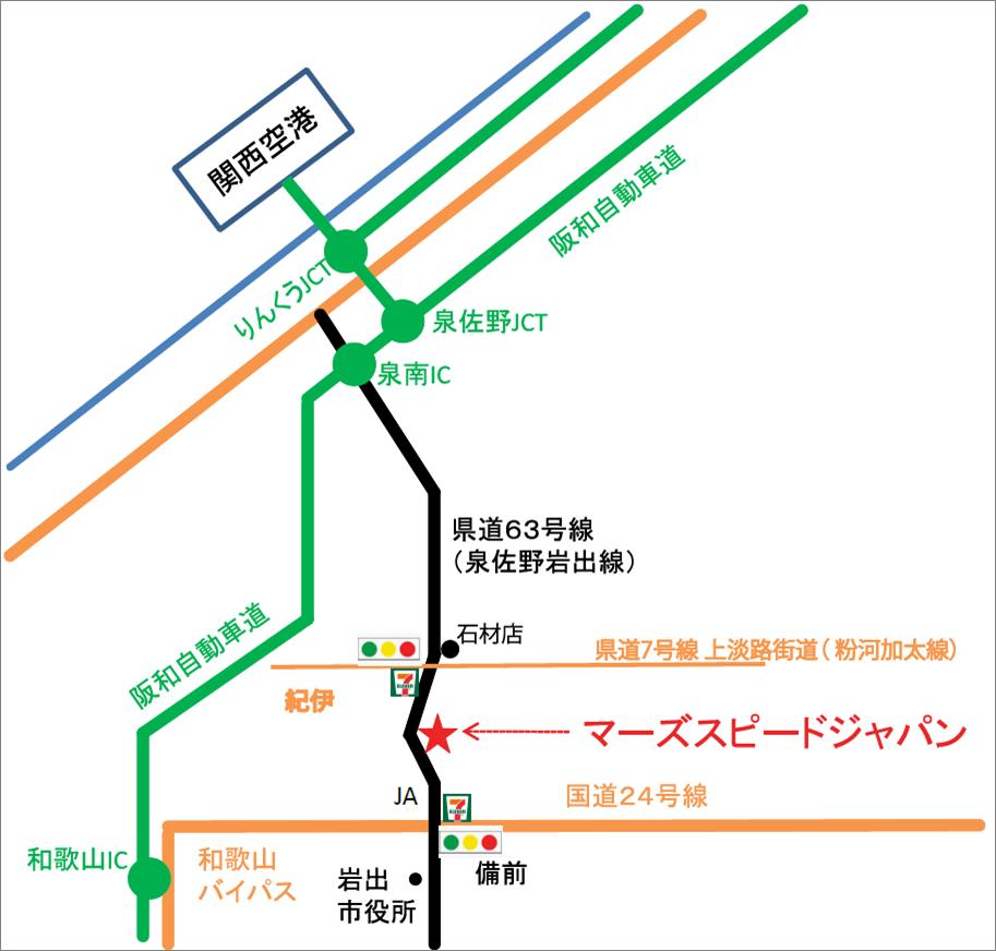 和歌山本社案内図