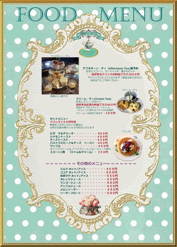 tearoom_menu